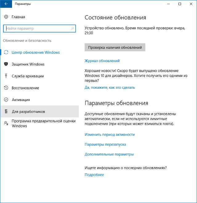 Установка WPScan в Windows 10