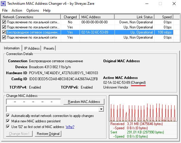Смена MAC-адреса