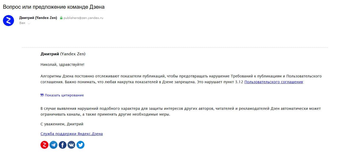 Письмо от модератора Яндекс.Дзен