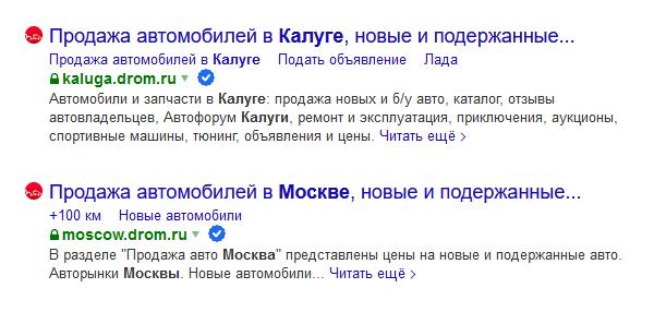 Региональное продвижение на примере Дром.ру