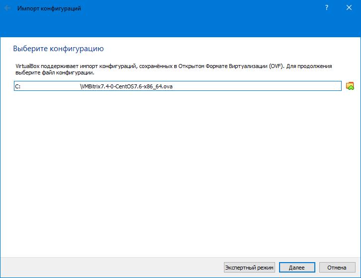 Импорт BitrixVM в VirtualBox