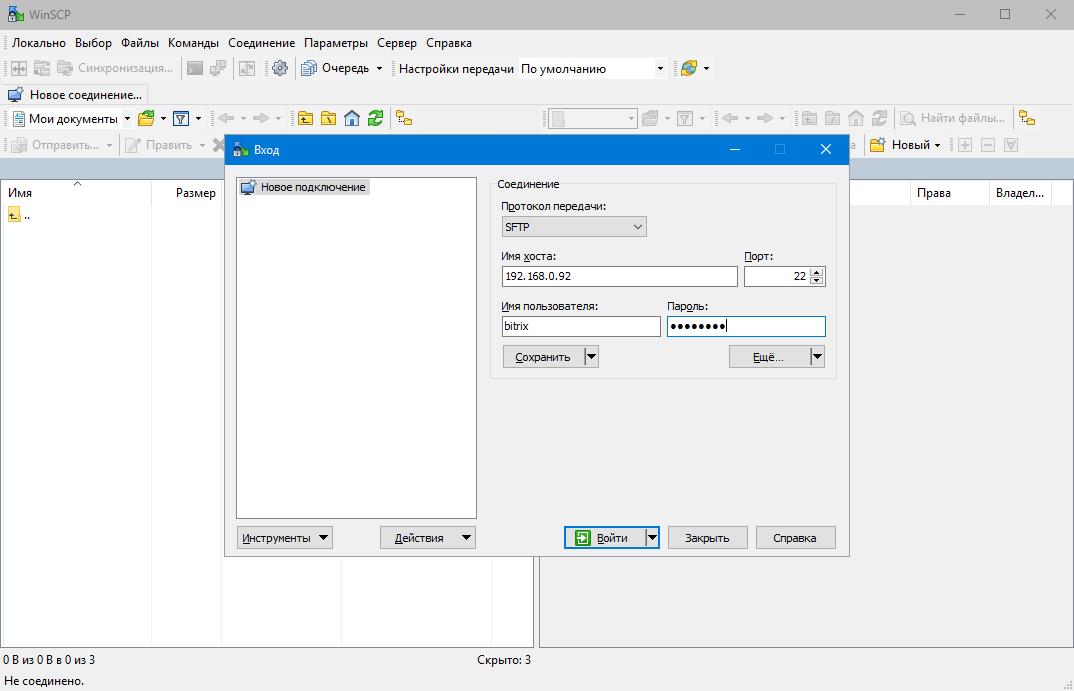 Подключение к локальному серверу с помощью WinSCP