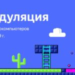 Фестиваль ретрокомпьютеров «Демодуляция»