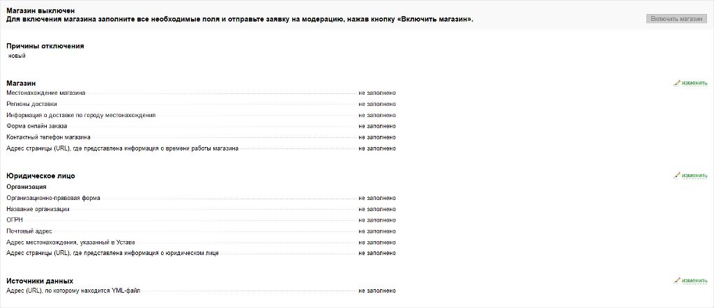 Форма для заполнения заявки в сервисе Яндекс.Вебмастер