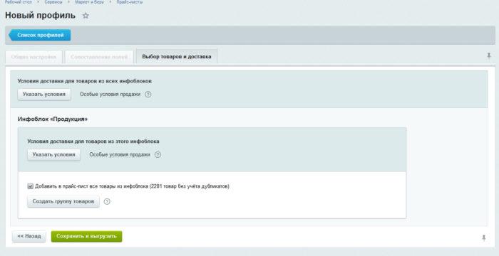 Создание турбо-страниц для сайтов на 1С-Битрикс