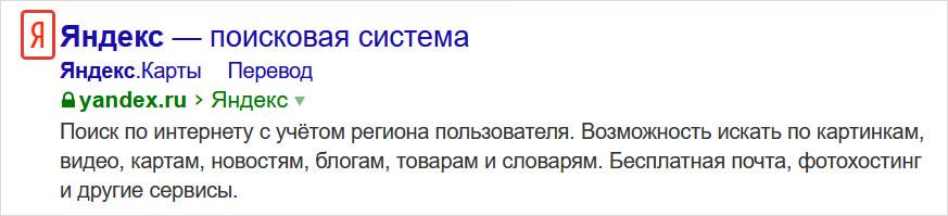 Фавикон в поиске Яндекса