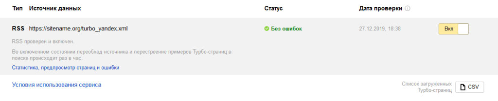 Добавление RSS в кабинете Яндекс.Вебмастер