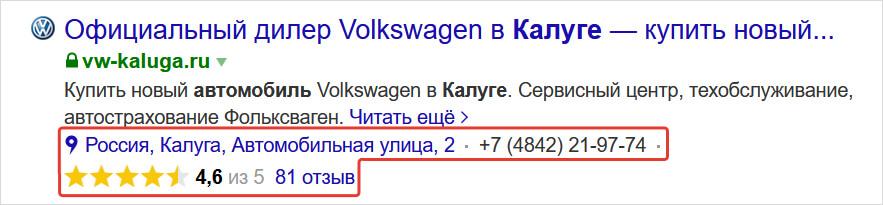 Настройка расширенного сниппета в результатах поиска Яндекс
