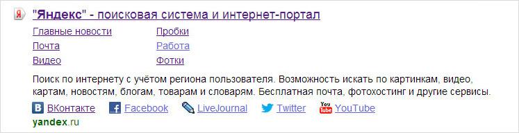 Сниппет поисковой системы Яндекс