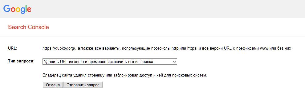 Удаление URL из поиска Google