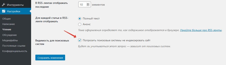 Панель управления WordPress
